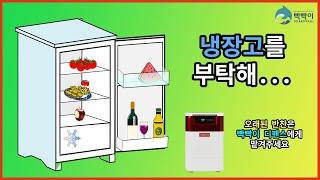 냉장고를 부탁해...