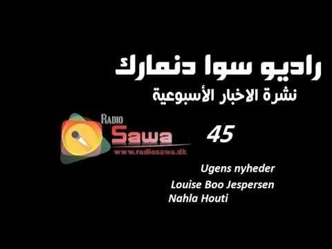 أخبار الأسبوع Ugens nyheder 45