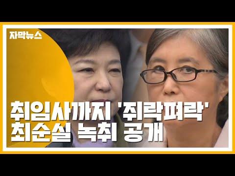 [자막뉴스] 최순실 녹취 공개, 朴에게 지시한 내용 들어보니... / YTN