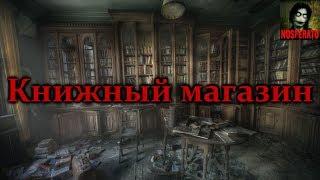 Истории на ночь - Книжный магазин
