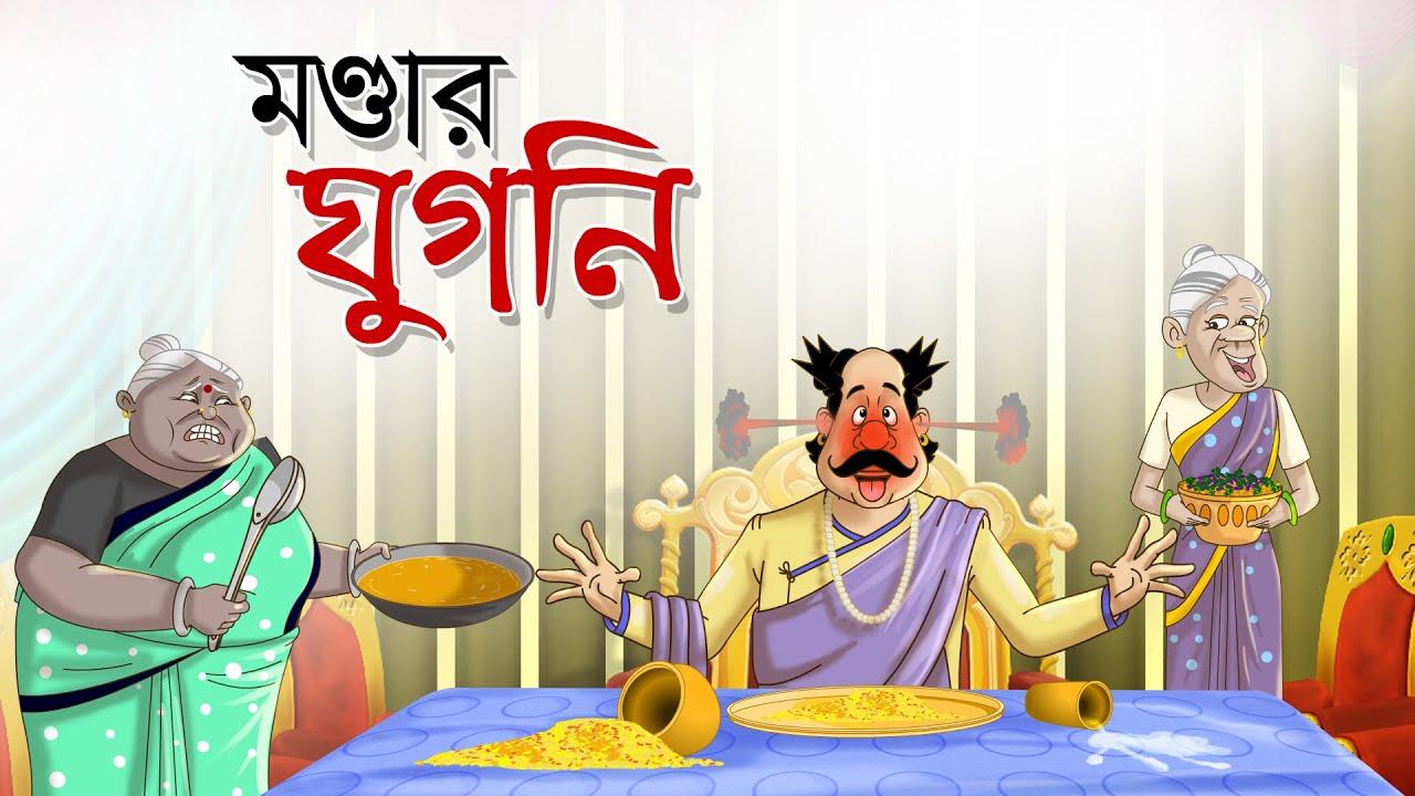 মন্ডার ঘুগনী || Mondar Ghugni || Bangla Golpo || Thakurmar Jhuli || Dui Burir Golpo | Bangla Cartoon