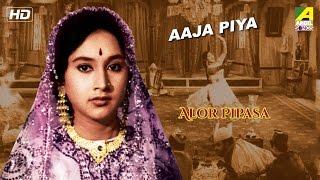 Aaja Piya | Alor Pipasa | Bengali Movie Song | Sandhya Mukherjee