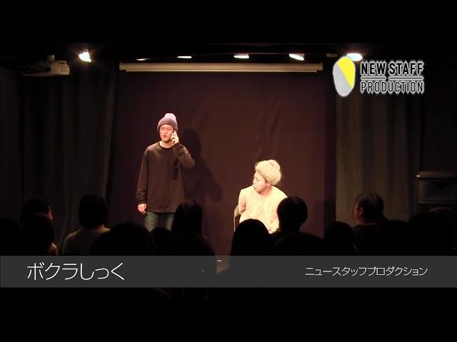 【LIVE NSP】ボクラしっく(2019年12月公演)