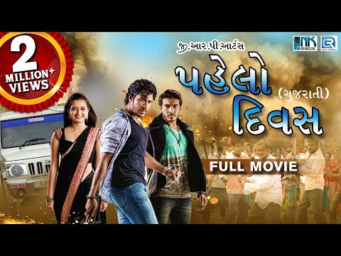 PAHELO DIVAS Full Movie | Gujarati Action Movie 2018 | Dilip