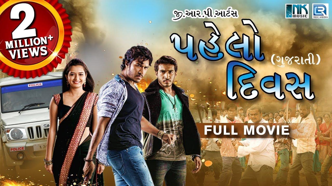 PAHELO DIVAS Full Movie | Gujarati Action Movie 2018 | Dilip Prakash, Aashika | RDC Gujarati