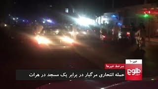 TOLOnews 10pm News 01 August 2017 / طلوعنیوز، خبر ساعت ده، ۱۰ اسد ۱۳۹۶