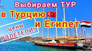 Турция и Египет ЖЕСТЬ ЦЕНЫ на ТУРЫ ВЗЛЕТЕЛИ Как выбрать дешёвый тур