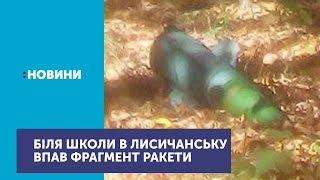 Фрагмент ракети впав на територію школи в Лисичанську на Луганщині