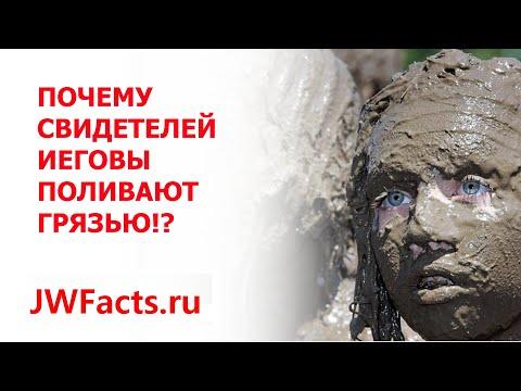 Почему Свидетелей Иеговы поливают грязью?