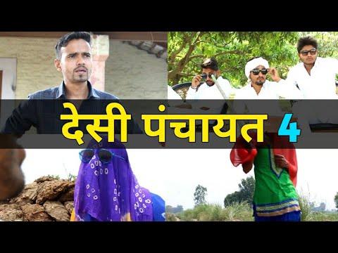 Desi Panchayat 4 || Kavi Sammelan ||...