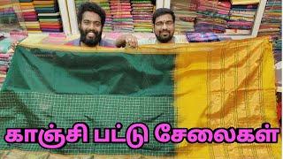 காஞ்சிபுரம் பட்டு  சேலைகள், Kanchipuram pure silk Cotton Sarees , pattu saree