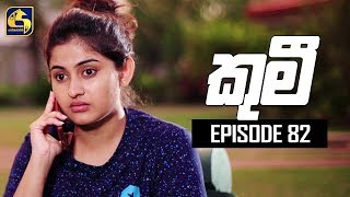 Kumi Episode 82 || ''කුමී'' || 24th September 2019 Thumbnail