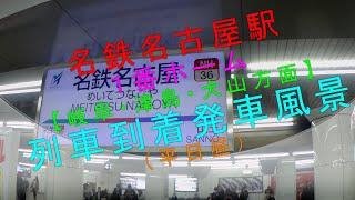 名鉄名古屋駅【1番ホーム 列車到着発車風景(岐阜・津島・犬山方面)】
