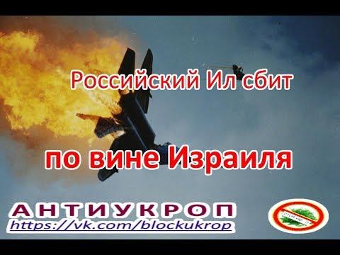 РОССИЙСКИЙ ИЛ-20 СБИТ