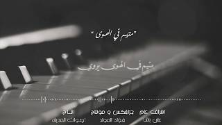 Hadeel - Motayam (cover)   هديل - متيم