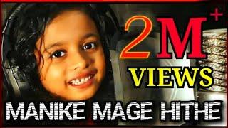 Manike mage hithe   kerala kid version   Cover    Yohani මැණිකේ මගේ හිතේ  Miah kutty Thumbnail