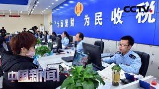 [中国新闻] 新闻观察:中国减税降费力度再加码 生活服务业纳税优惠至2021年底 | CCTV中文国际