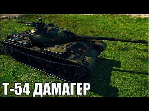 Т-54 ЛУЧШИЙ ДАМАГЕР НЕДЕЛИ 🌟🌟🌟 WORLD OF TANKS вот как играть на ст 9 уровня