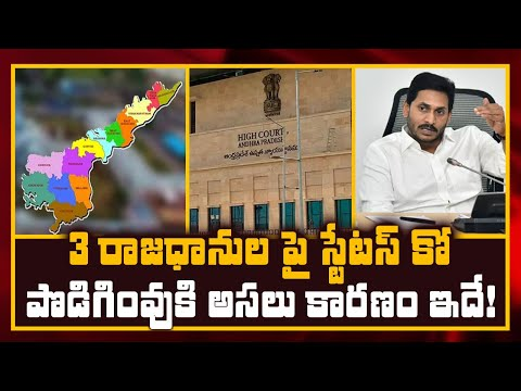 """Big Breaking : High Court """"Status CO"""" Extended Upto 27 August Over AP 3 Capitals 