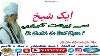 Ek Shaikh Se Bait Kiyun ایک شیخ سے بیعت کیوں by Peer Zulfiqar Ahmad Naqshbandi
