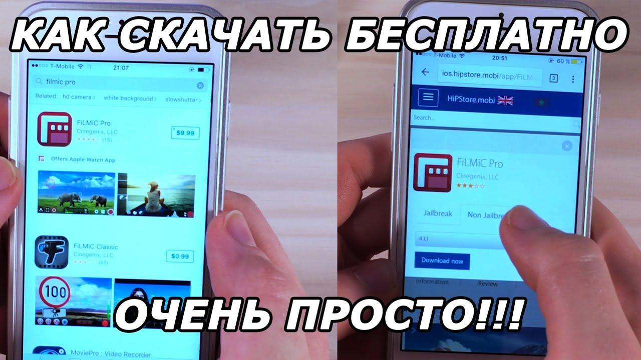 Установить на платное айфон приложение