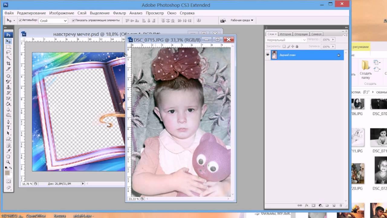 как вставить фото в фотошопе в другое фото