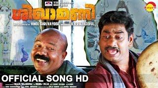 Download Hindi Video Songs - Kizhakkan Malayude | Official Video Song HD | Film Shikhamani