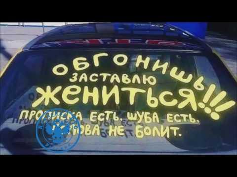 Прикольные надписи на авто, Наклейки, приколы, авто ЧАСТЬ 4