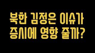 북한 김정은이슈가 한국증시에 영항을 많이 줄까? 인버스…