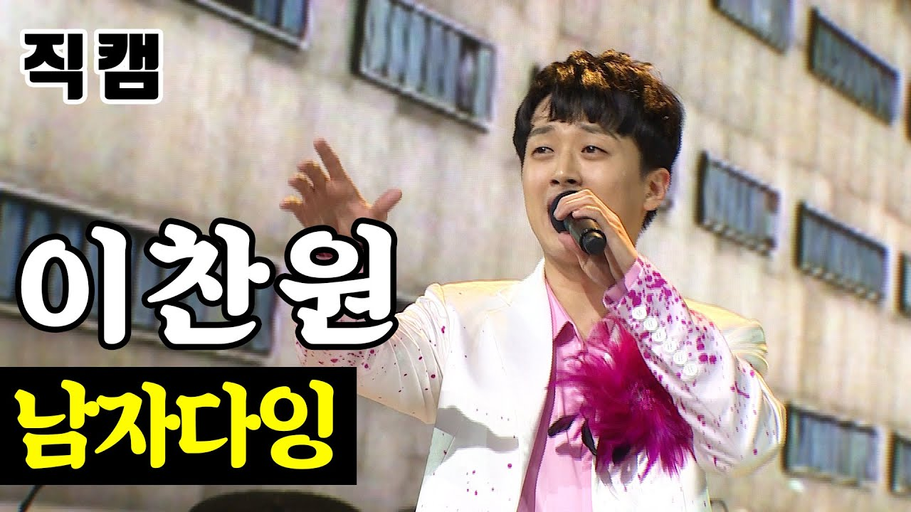 【개인직캠】 이찬원 - 남자다잉 🔥미스터트롯 준결승 일대일 한 곡 대결🔥