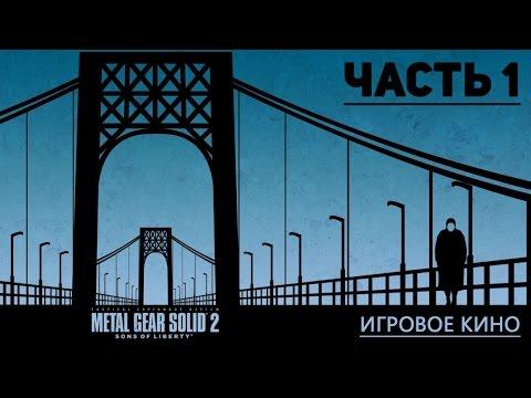 видео: metal gear solid 2: sons of liberty movie (Игровое кино) - Часть 1