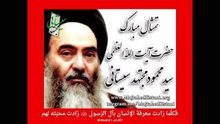 كمال الدين ولايتنا و البراءة من أعدائنا   سماحة آية الله السيد محمود السيستاني قدس سره