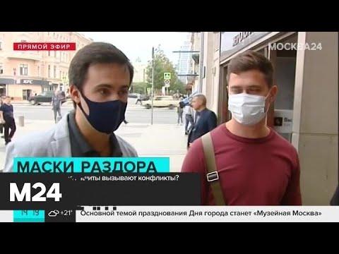 Люди стали чаще конфликтовать из-за масок - Москва 24