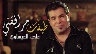 Ali Al Isawi - Taifak Mrafiqni - Official Music Video| علي العيساوي - طيفك مرافقني (حصريا )| 2020