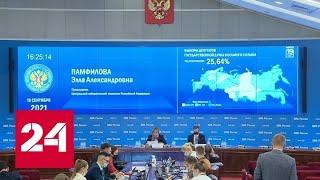 В ЦИК назвали процент проголосовавших очно и дистанционно - Россия 24 