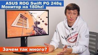 Asus ROG Swift PG248q - монитор на 180hz! Зачем так много?