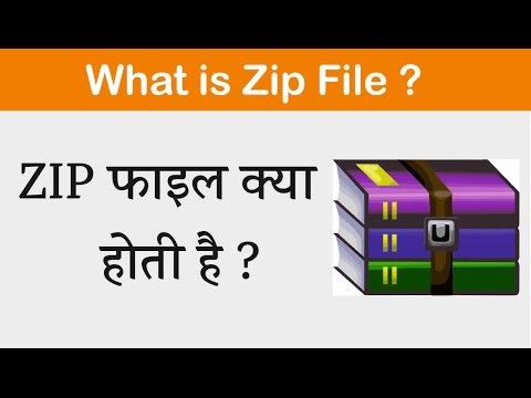 Zip File क्या होती है...