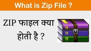 Zip File क्या होती है । इसके क्या फायदे है |  कैसे बनाये ?