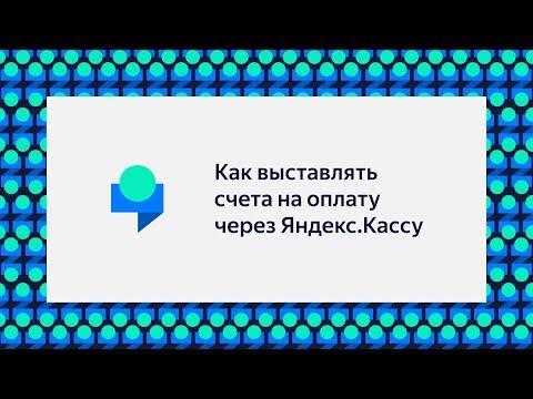 Как выставлять счета через Яндекс.Кассу