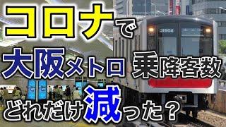 【コロナ減少】大阪メトロ全107駅 2020年度 乗降客数減少率ランキング