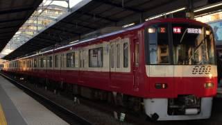【京急】京急600形601F 京急川崎発車