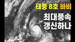 태풍 8호 바비 최대풍속 갱신하나