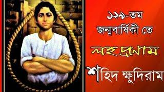 Khudiram Bose | ক্ষুদিরাম বসুর জীবনী | ভারতের স্বাধীনতা সগ্রামী | Indian independent