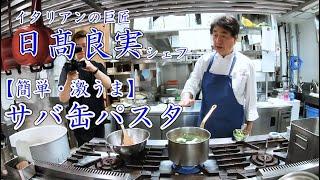 巨匠【日髙良実シェフ】サバ缶と野菜のスパゲティ
