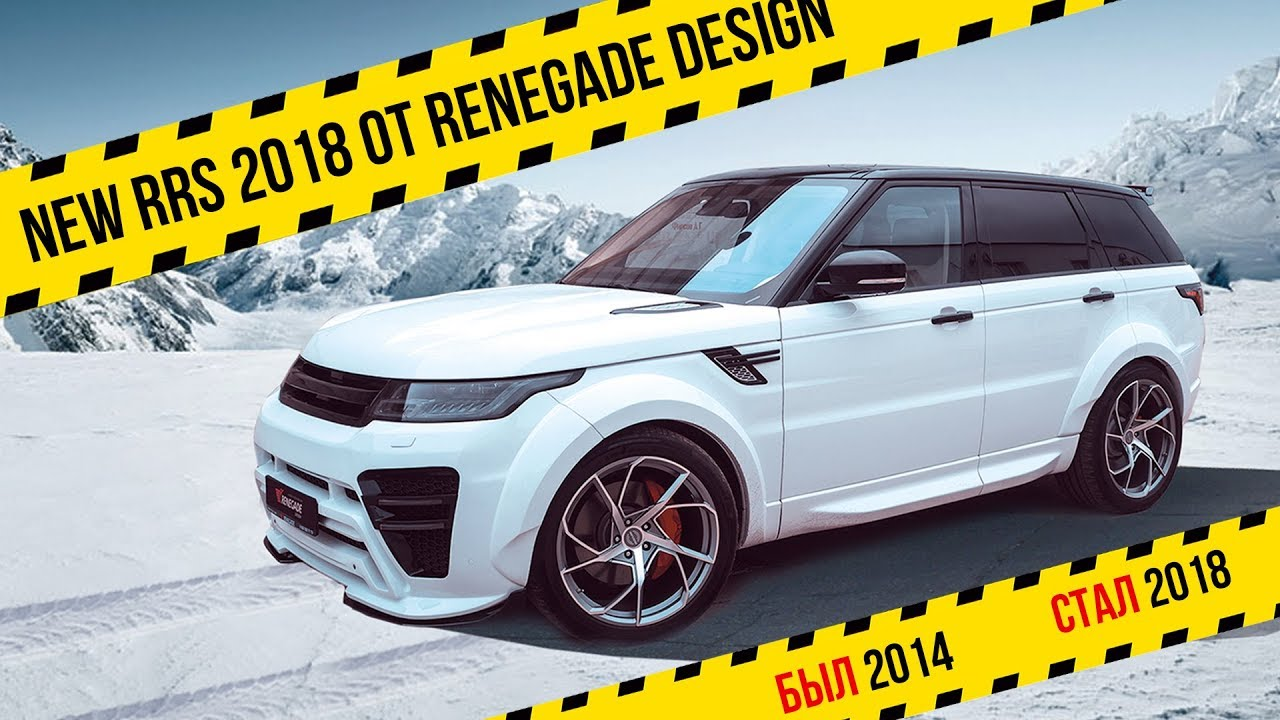Новости от Renegade <b>design</b> / Переделали Range Rover <b>Sport</b> из ...
