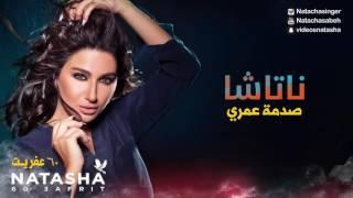 Natasha ... Sadmat Omri - With Lyrics | ناتاشا ... صدمة عمري - بالكلمات