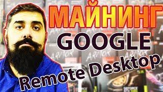 Замена TeamViewer-а Google Remote Desktop
