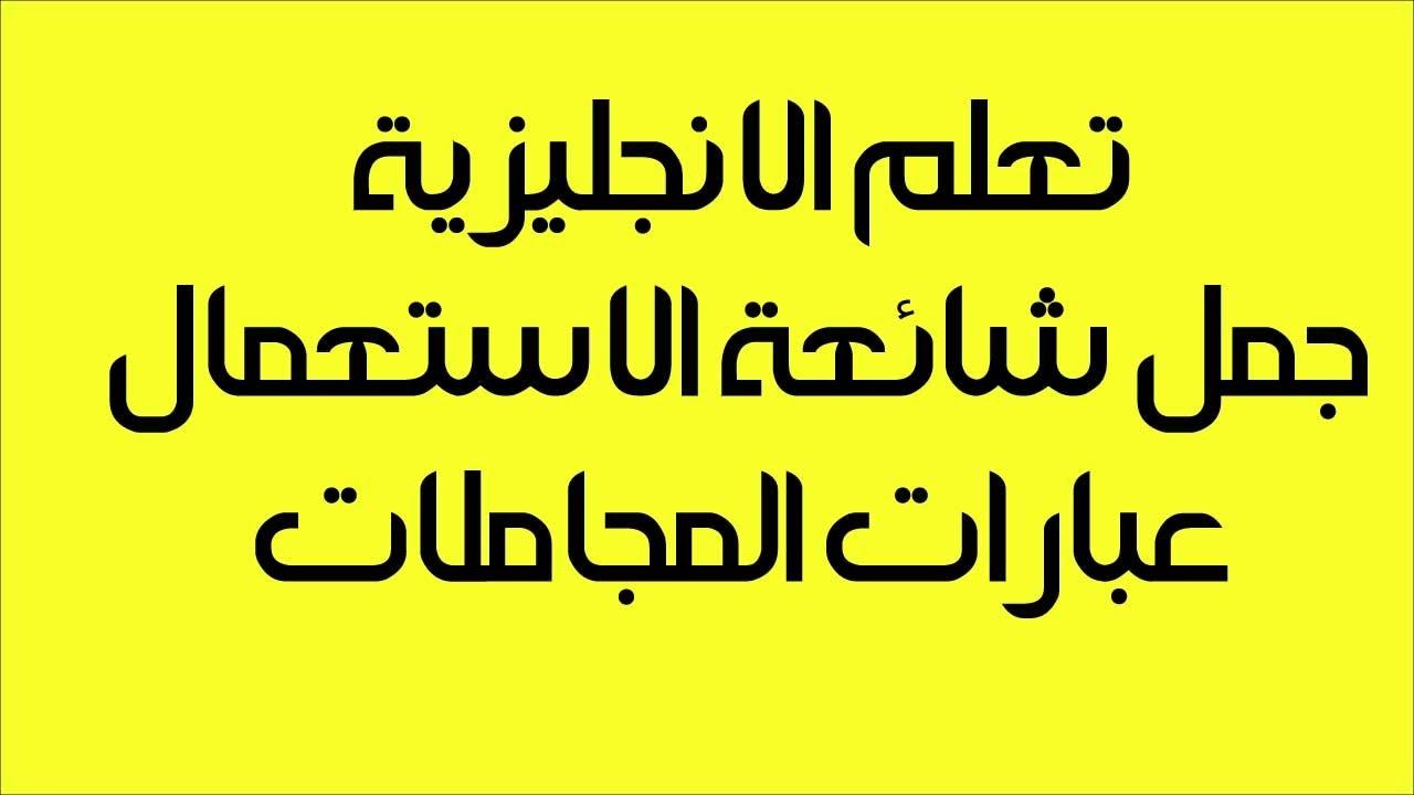 جمل إنجليزية مترجمة بالعربية عبارات المجاملات