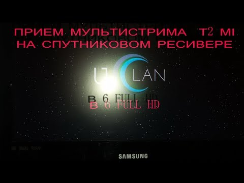 Просмотр Т2 МІ на тюнер uClan B6