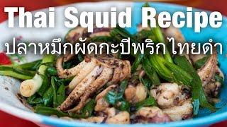 How to Make Thai Squid with Shrimp Paste (ปลาหมึกกะปิพริกไทยดำ)